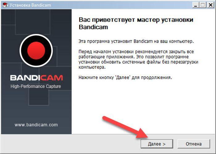 Алгоритм установки Бандикам фото